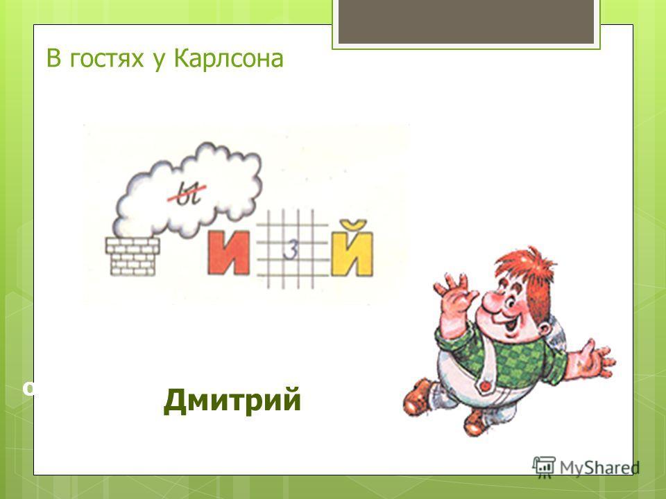 В гостях у Карлсона ОТВЕТ: Дмитрий