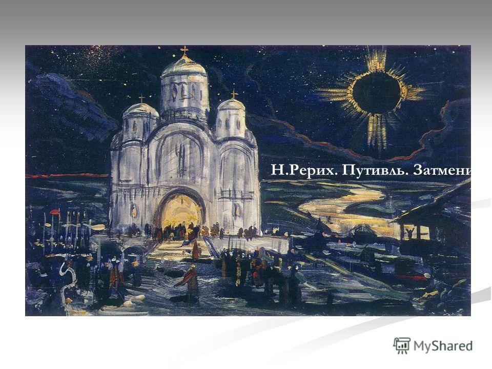 И.Глазунов. Затмение солнца. Н.Рерих. Путивль. Затмение.