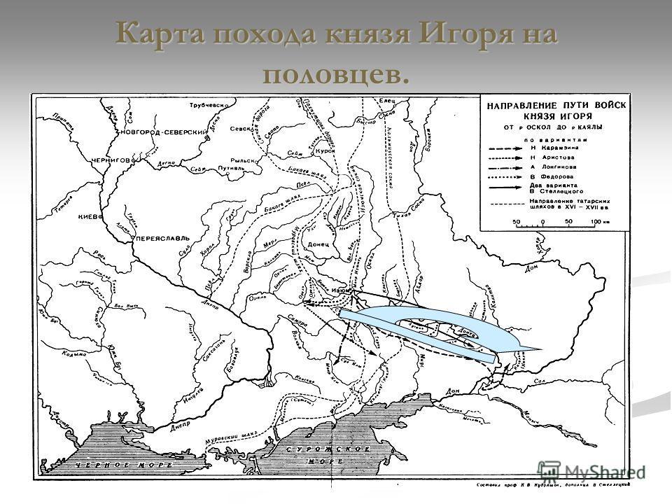 Карта похода князя Игоря на половцев.