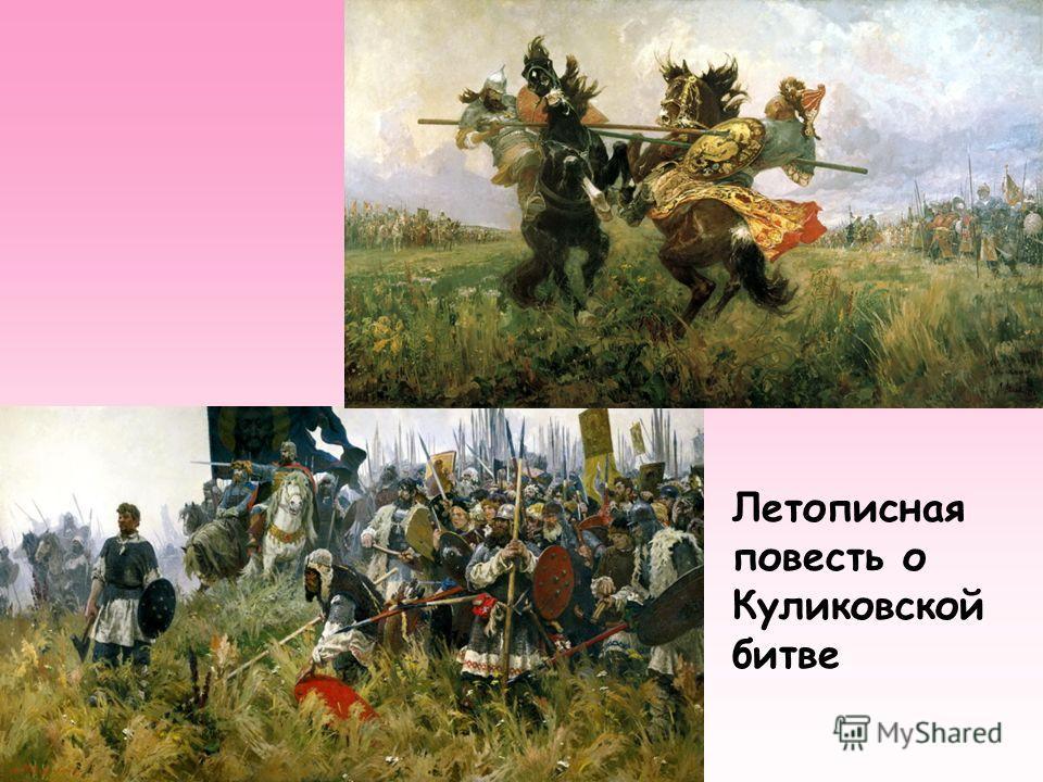 Летописная повесть о Куликовской битве