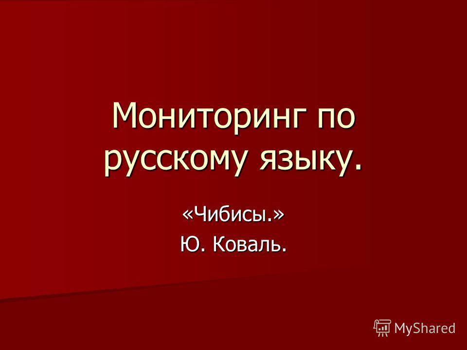 Мониторинг по русскому языку. «Чибисы.» Ю. Коваль.