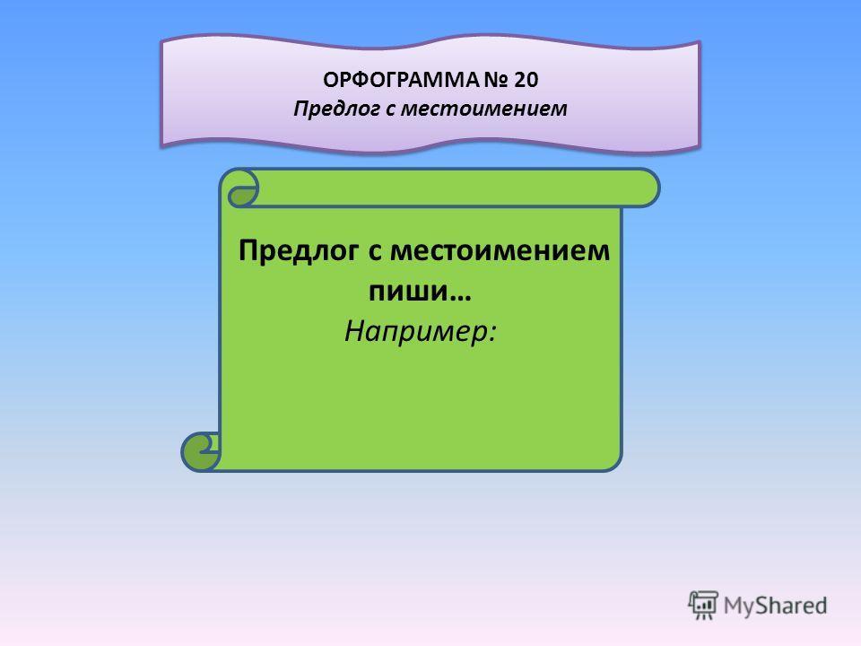 Предлог с местоимением пиши… Например: ОРФОГРАММА 20 Предлог с местоимением ОРФОГРАММА 20 Предлог с местоимением