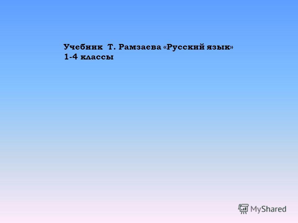 Учебник Т. Рамзаева «Русский язык» 1-4 классы