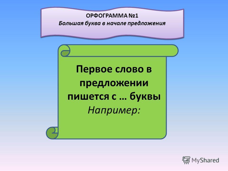 предложения ОРФОГРАММА 1
