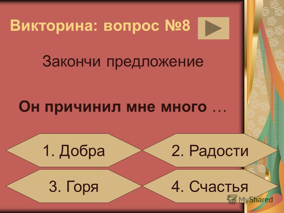 Викторина: вопрос 7 Назовите слово в котором рядом находятся два гласных звука? 3. Рояль 4. Поют 1. Уютно 2. Яичко