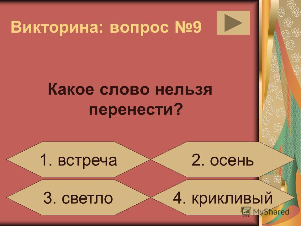 Викторина: вопрос 8 Закончи предложение Он причинил мне много … 3. Горя4. Счастья 1. Добра2. Радости