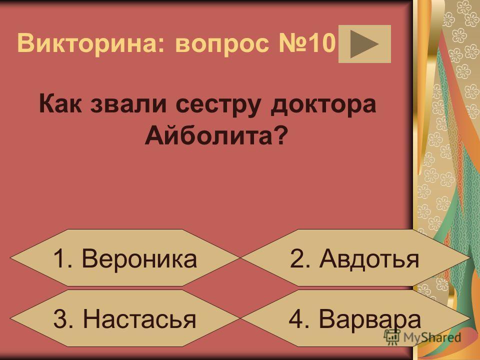 Викторина: вопрос 9 Какое слово нельзя перенести? 3. светло4. крикливый 1. встреча2. осень
