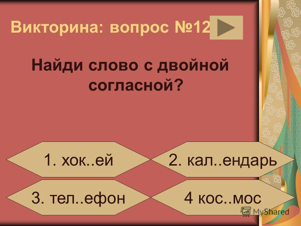 Викторина: вопрос 11 Кого называл Балда меньшим братом? 4. волка3. зайца 1. черта2. ежа