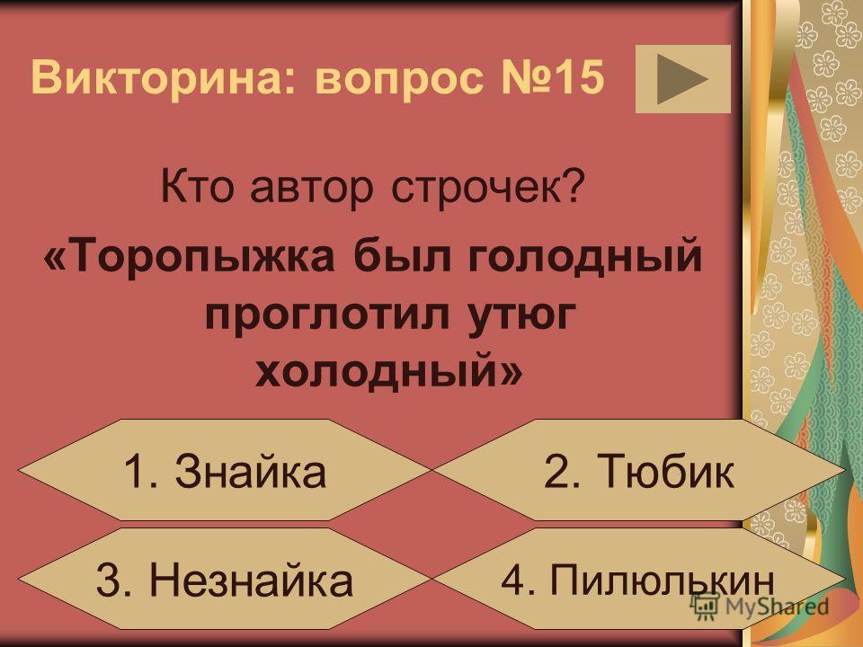 Викторина: вопрос 14 Что нужно использовать, чтобы узнать, принадлежит ли человек к царской семье? 3. доверенность 4.указ 1. горошину2. гадание