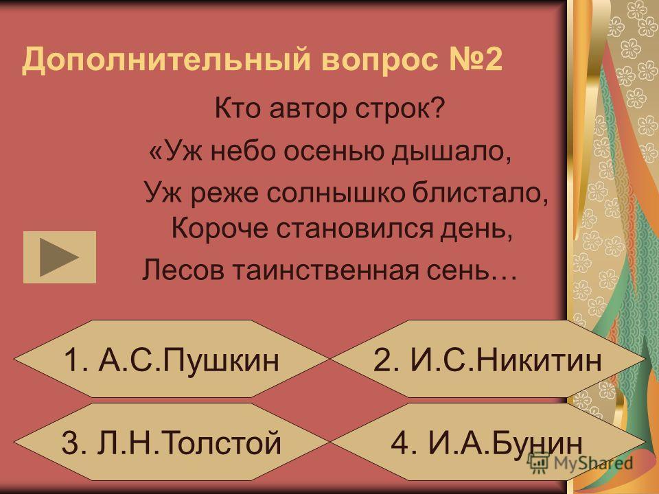 Дополнительный вопрос 1 Объясни значение слова пенсне? 3.Большой памятник 4. Плотная занавеска 1.Специальные очки 2.Небольшая дощечка