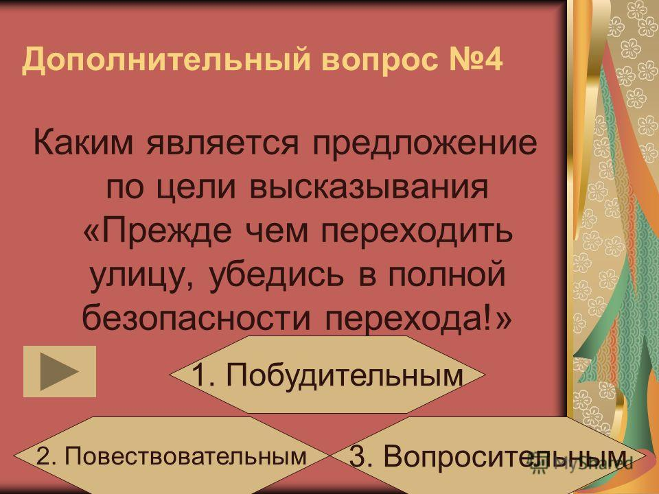 Дополнительный вопрос 3 Закончи пословицу: На чужой сторонушке рад родной… 3. Лебедушке4. Коровушке 2. Воронушке1.Совушке