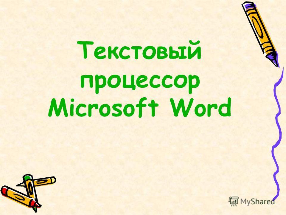 Текстовый процессор Microsoft Word