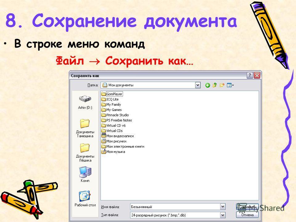 8. Сохранение документа В строке меню команд Файл Сохранить как…