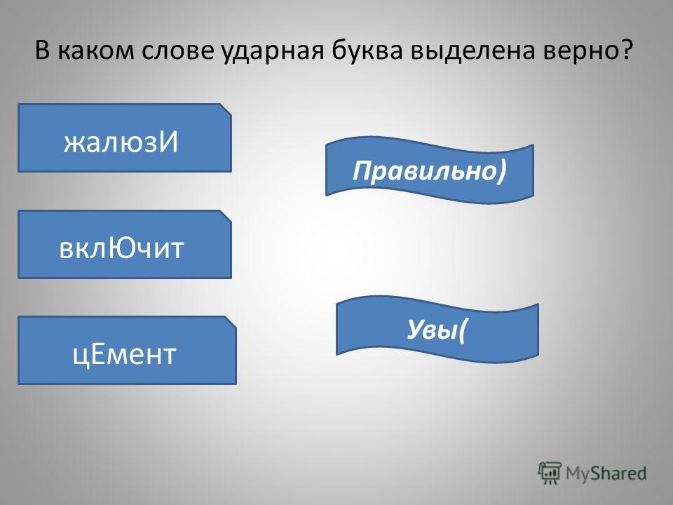 В каком слове ударная буква выделена верно? жалюзИ вклЮчит цЕмент Правильно) Увы(
