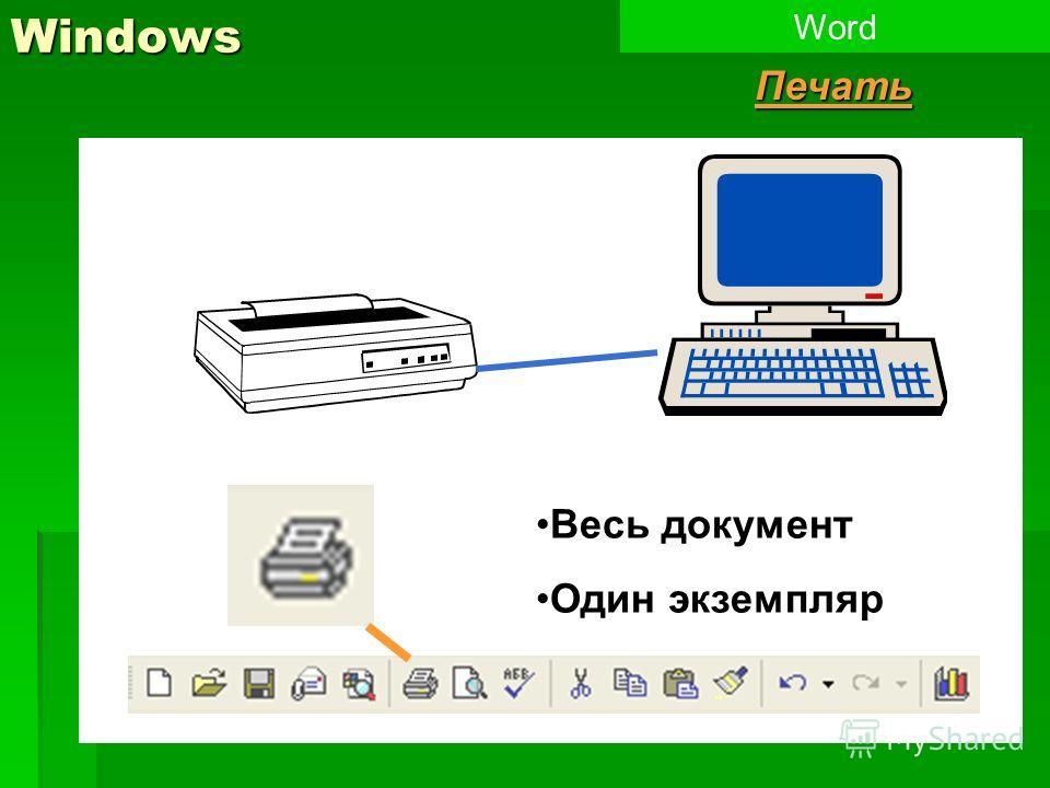 Windows WordПечать Весь документ Один экземпляр