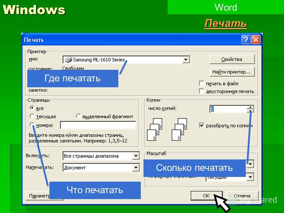 Windows WordПечать Где печатать Что печатать Сколько печатать
