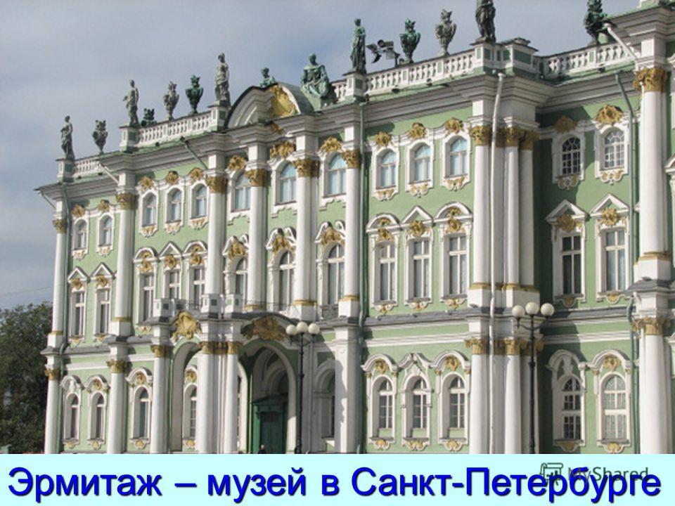 Эрмитаж – музей в Санкт-Петербурге
