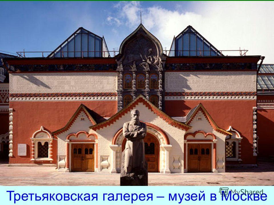 Третьяковская галерея – музей в Москве