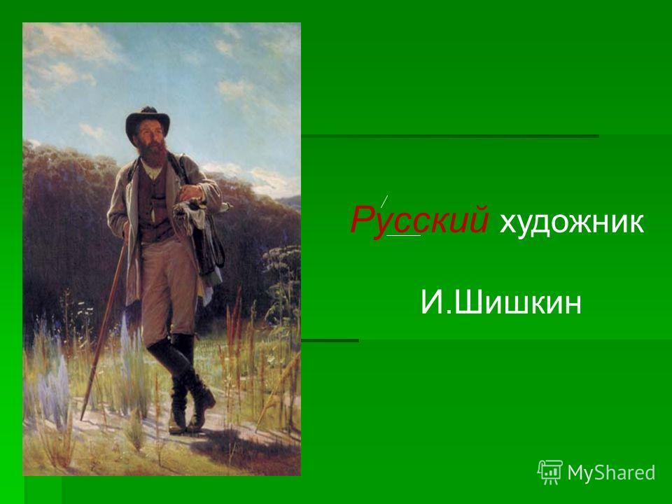 Русский художник И.Шишкин