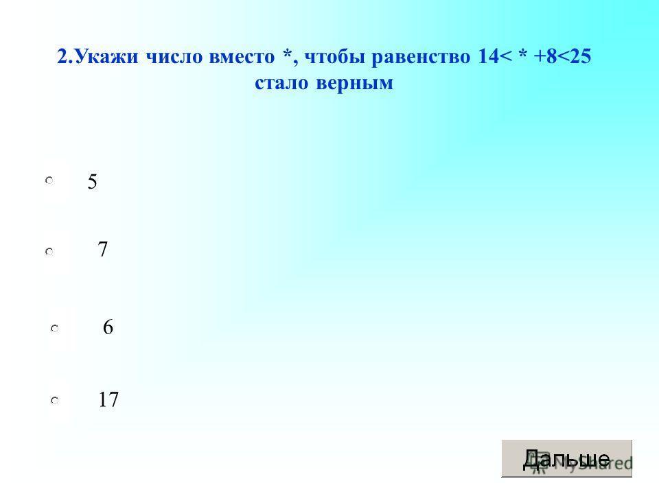 2.Укажи число вместо *, чтобы равенство 14< * +8