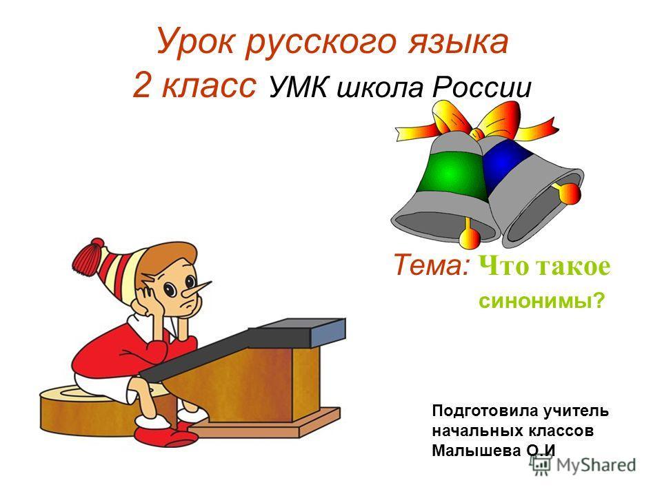 Конспекты уроков 2 кл школа россии