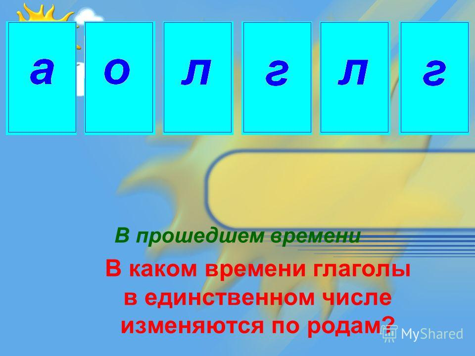 3 лице, ед.ч., ж.р., прош.вр. В каком лице, числе, роде и времени записаны глаголы строила, дула, вымочила?