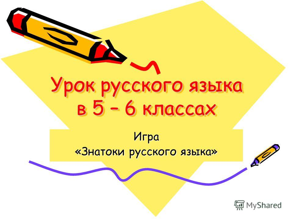 Урок русского языка в 5 – 6 классах Игра «Знатоки русского языка»