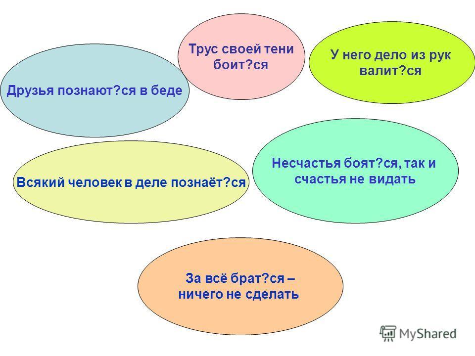 Прежде чем глагол писать, Прежде чем глагол писать, Не забудь вопрос задать. Если мягкий знак в вопросе, И в глаголы его вносим.