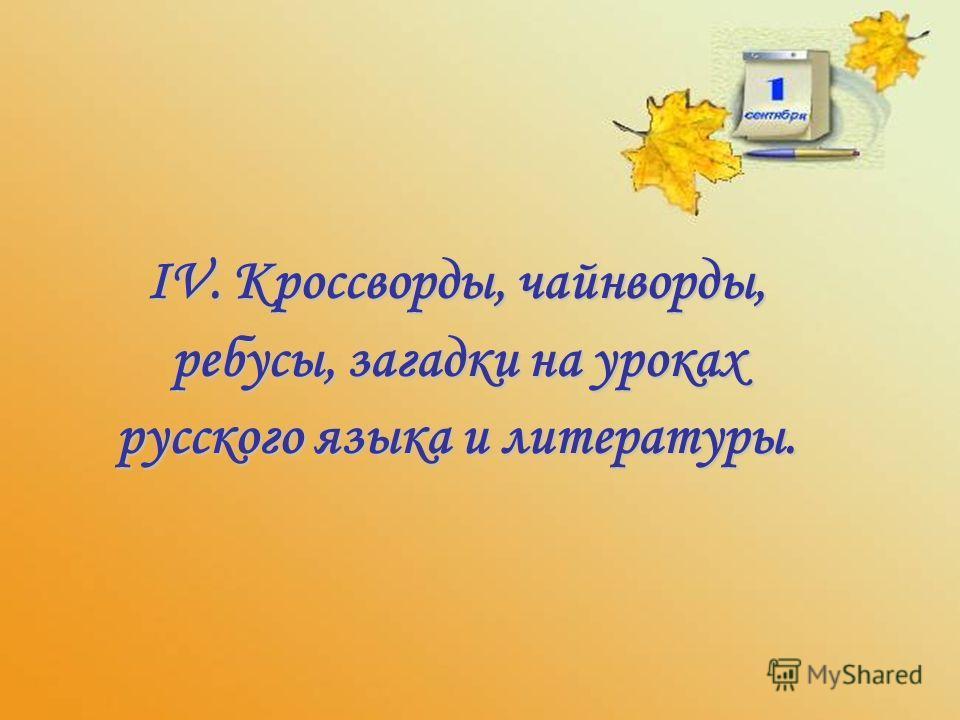 IV. Кроссворды, чайнворды, ребусы, загадки на уроках русского языка и литературы.