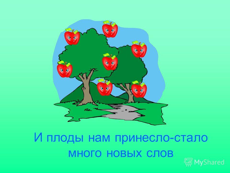 И плоды нам принесло-стало много новых слов