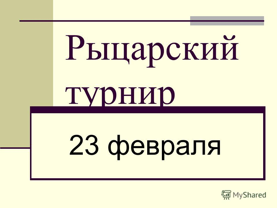 Рыцарский турнир 23 февраля