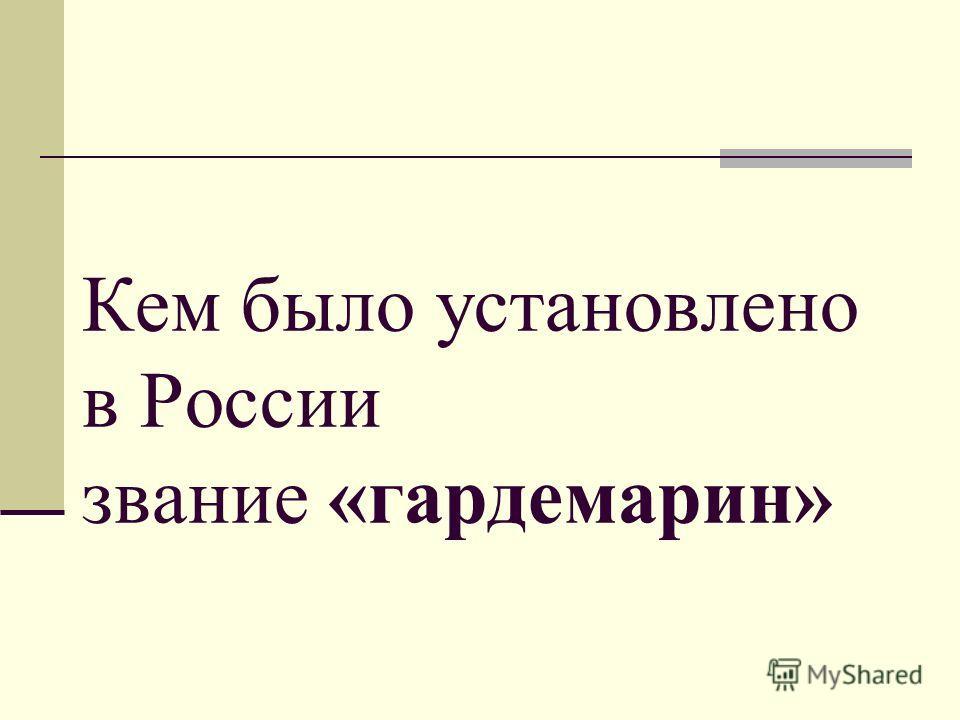 Кем было установлено в России звание «гардемарин»