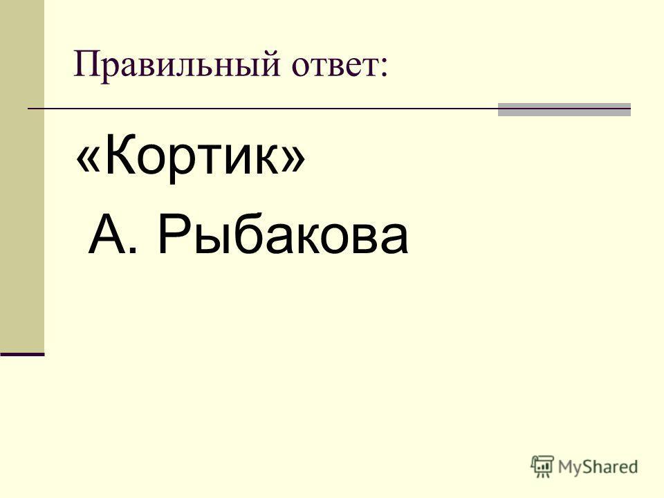 Правильный ответ: «Кортик» А. Рыбакова