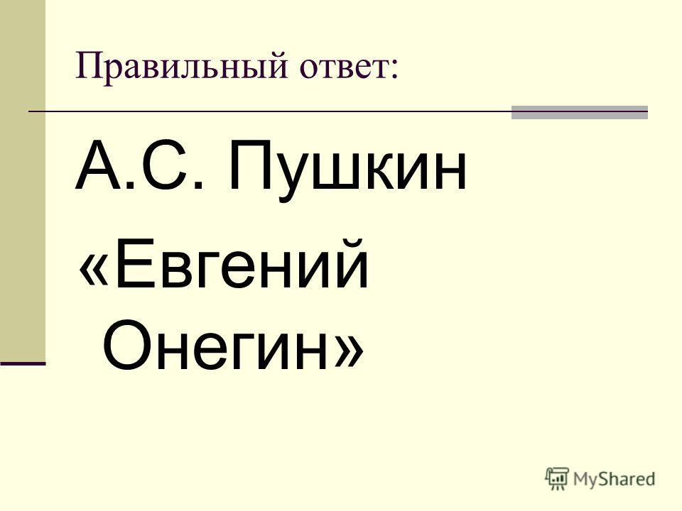 Правильный ответ: А.С. Пушкин «Евгений Онегин»