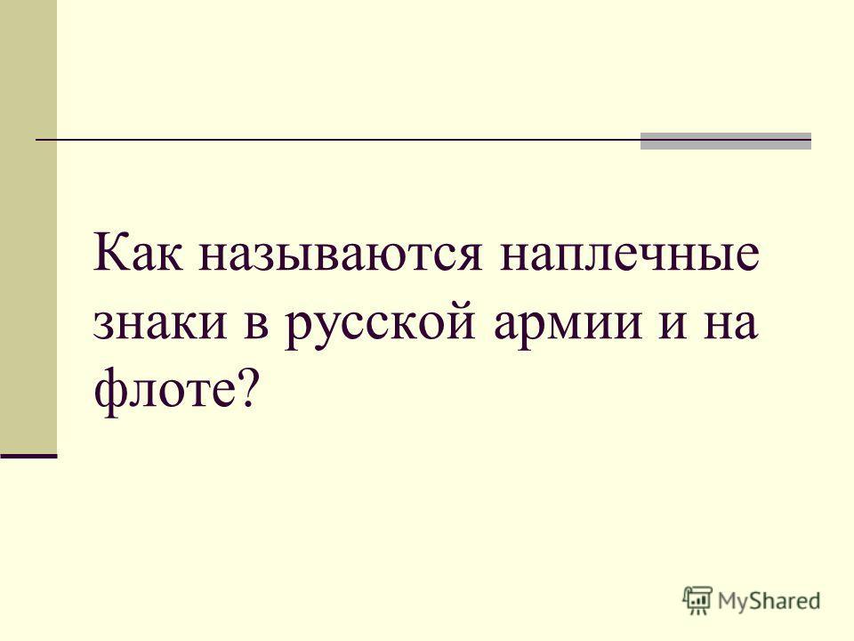 Как называются наплечные знаки в русской армии и на флоте?