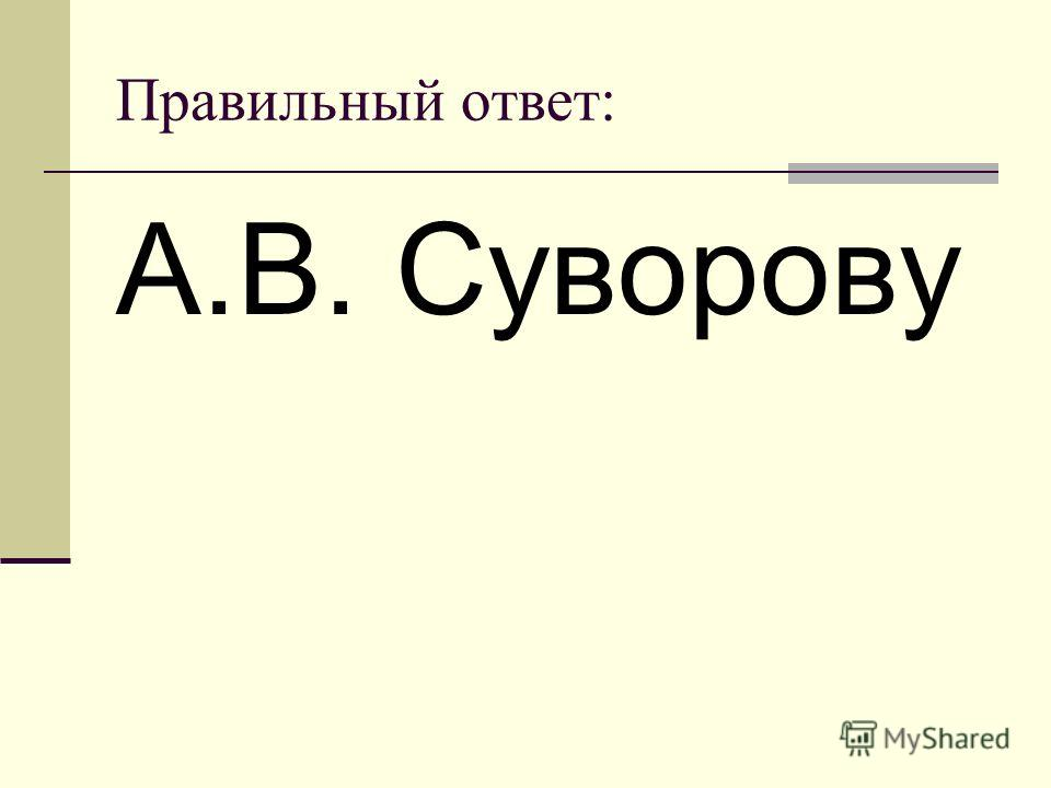 Правильный ответ: А.В. Суворову