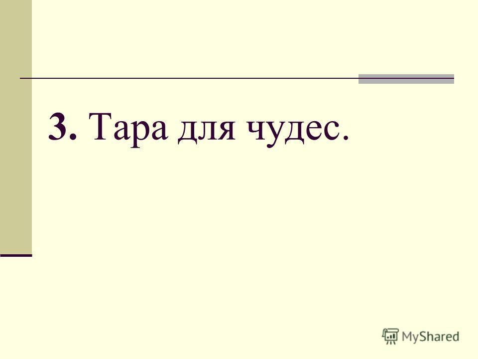 3. Тара для чудес.