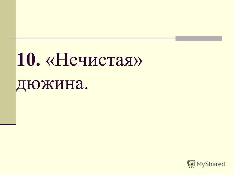 10. «Нечистая» дюжина.