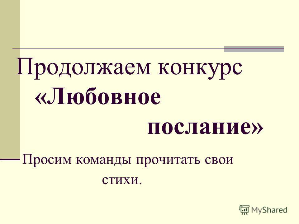 Продолжаем конкурс «Любовное послание» Просим команды прочитать свои стихи.