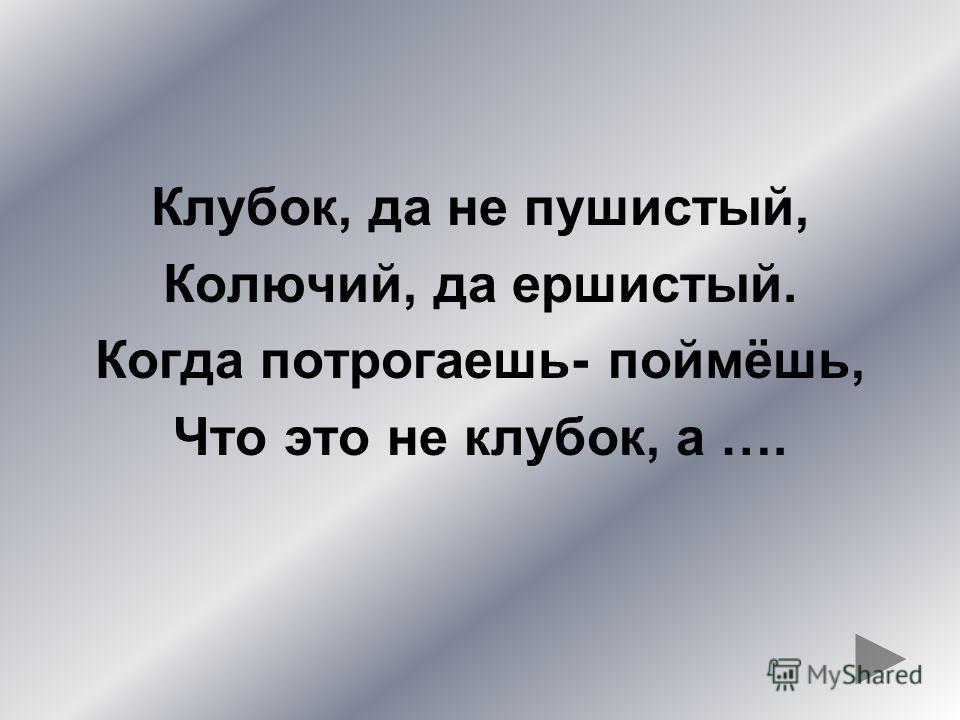 ЛАСКА