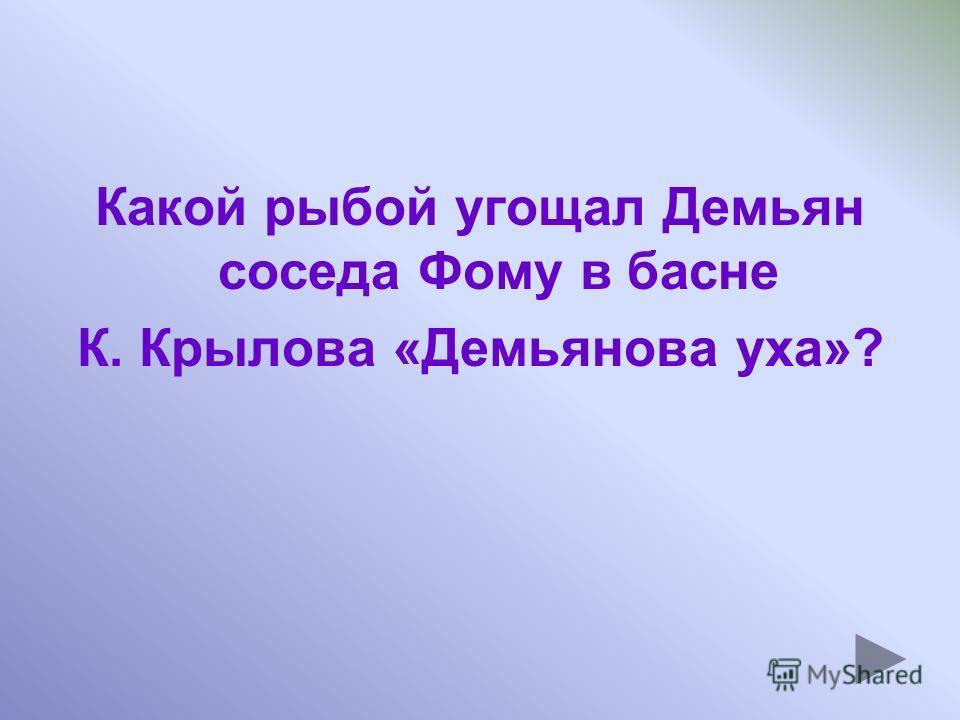 БАЛТИЙСКИЙ ОСЁТР