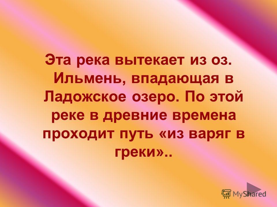 ОЗЕРО ИГОРЬ