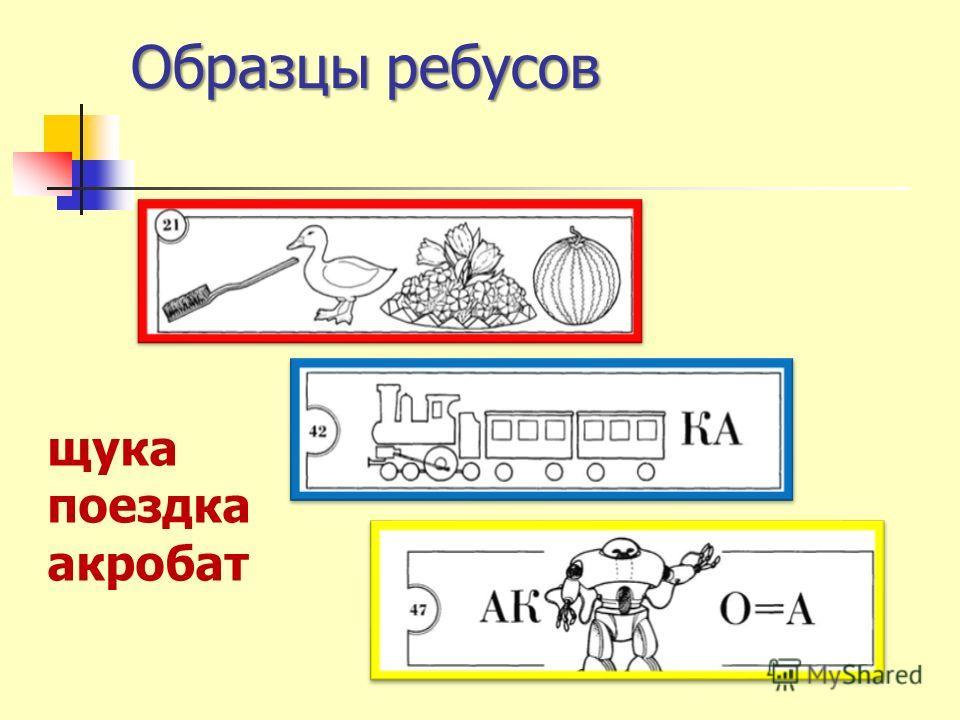 Образцы ребусов щука поездка акробат