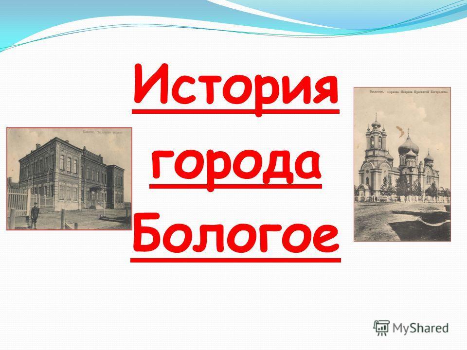 История города Бологое