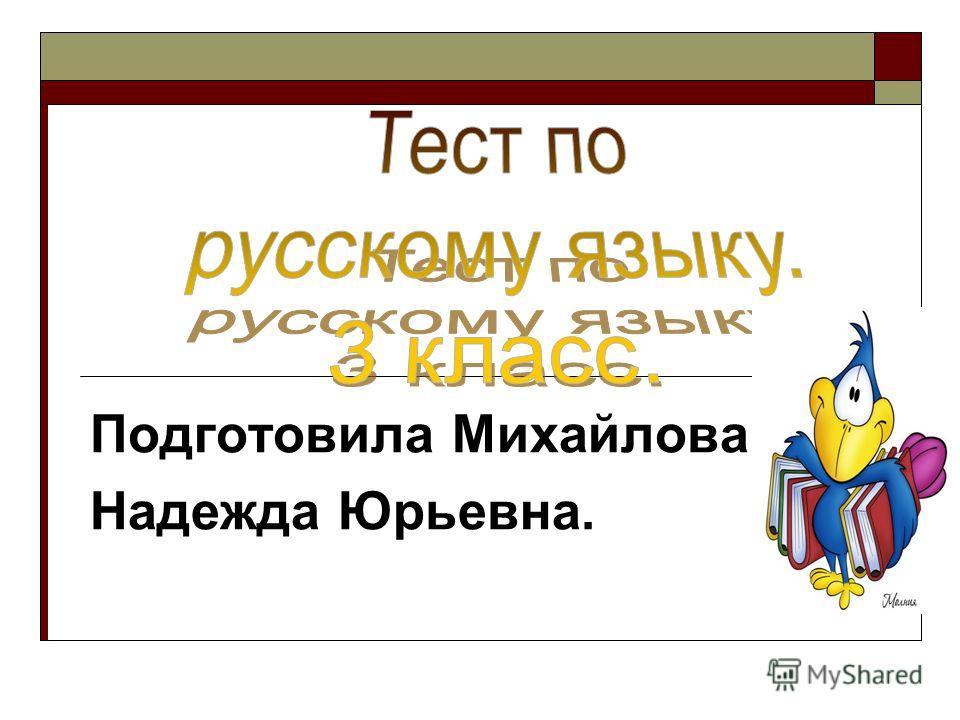 Подготовила Михайлова Надежда Юрьевна.