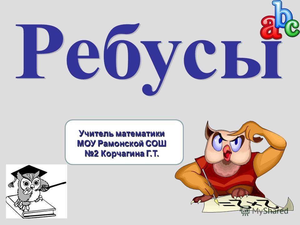 Учитель математики МОУ Рамонской СОШ 2 Корчагина Г.Т.
