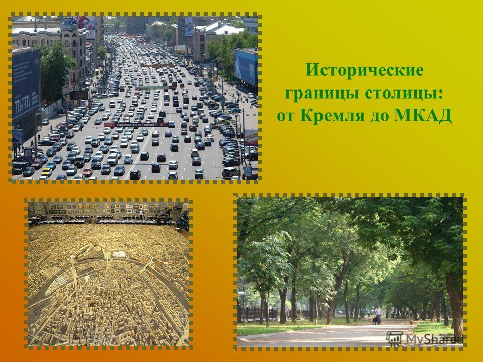 Исторические границы столицы: от Кремля до МКАД