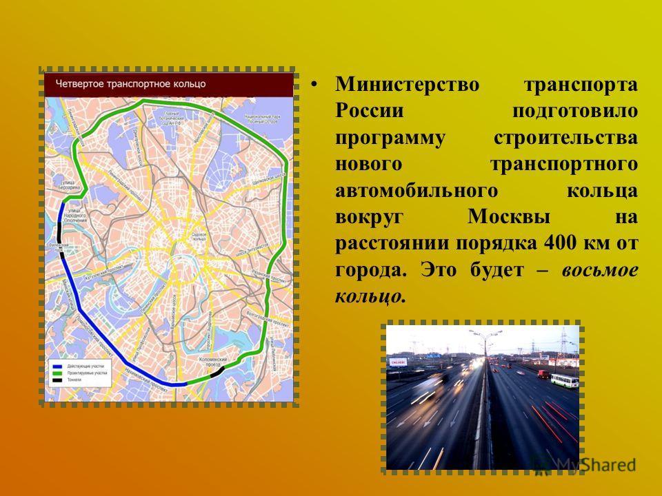 Министерство транспорта России подготовило программу строительства нового транспортного автомобильного кольца вокруг Москвы на расстоянии порядка 400 км от города. Это будет – восьмое кольцо.