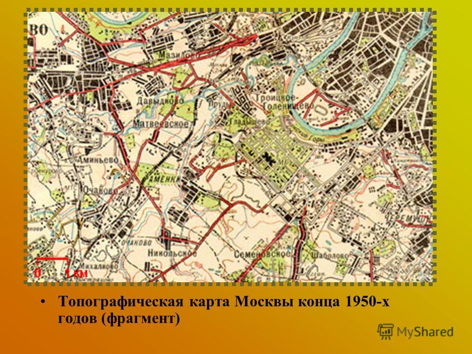 Топографическая карта Москвы конца 1950-х годов (фрагмент)
