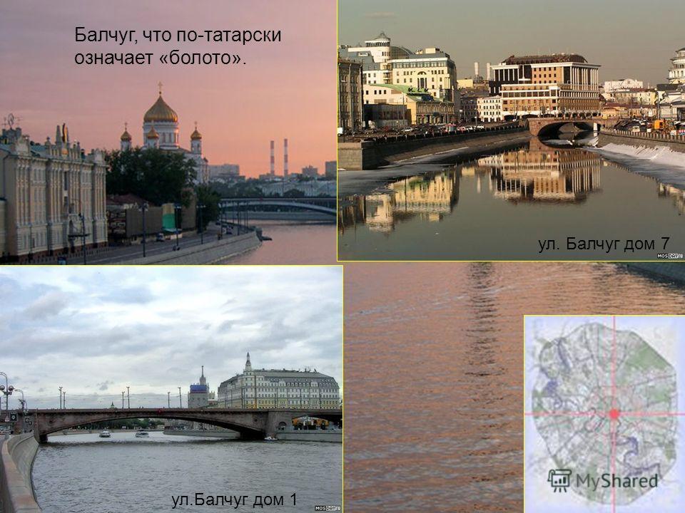 Балчуг, что по-татарски означает «болото». ул.Балчуг дом 1 ул. Балчуг дом 7